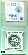 2 Sheqel Israel 1993  45 Jahre Staat Israel - PP im Etui -