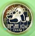 China 10 Yuan 1989 Panda (PP)