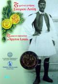 2 € Griechenland 2015 - Spyros Louis - Blister
