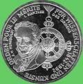 10 DM - 1992 POUR LE MÈRITE